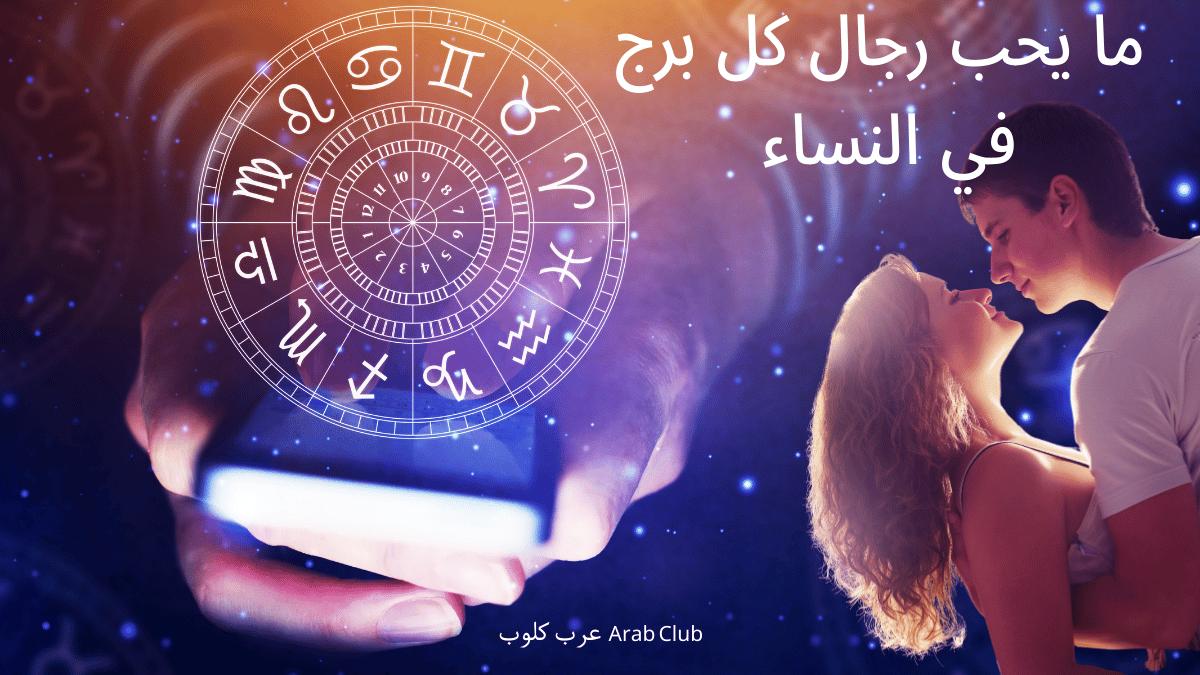 Arab Club تعرف على ما يحب رجال كل برج في النساء