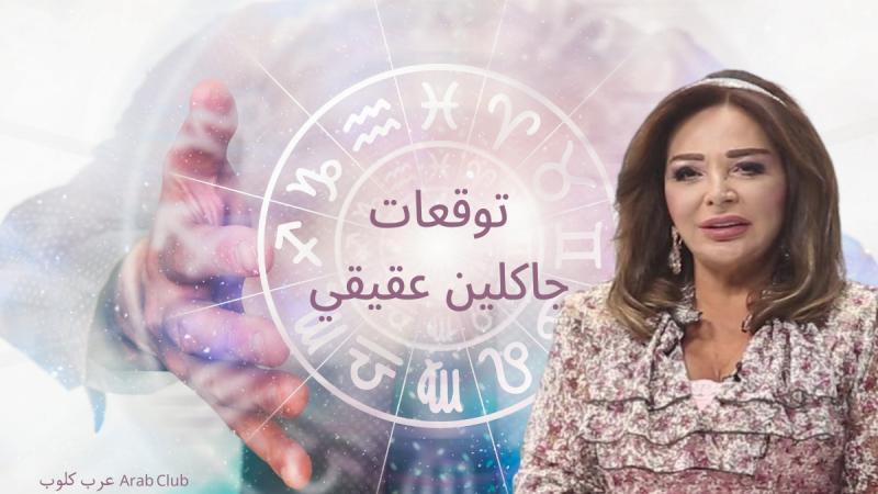 ابراج اليوم الجمعة22/1/2021 جاكلين عقيقي