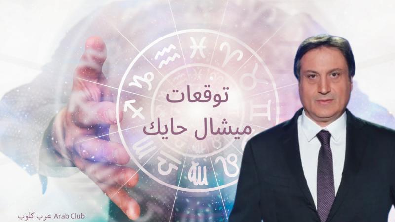 شاهد.. توقعات2021 الفلكي اللبناني ميشال حايك يكشف تنبؤاته للعام 2021