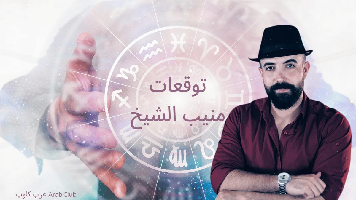 توقعات طالع الابراج شهر نوفمبر تشرين الثاني 2021 منيب الشيخ