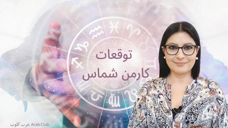 ابراج السبت27 شباط فبراير ومولود اليوم كارمن شماس 2021 بالفيديو