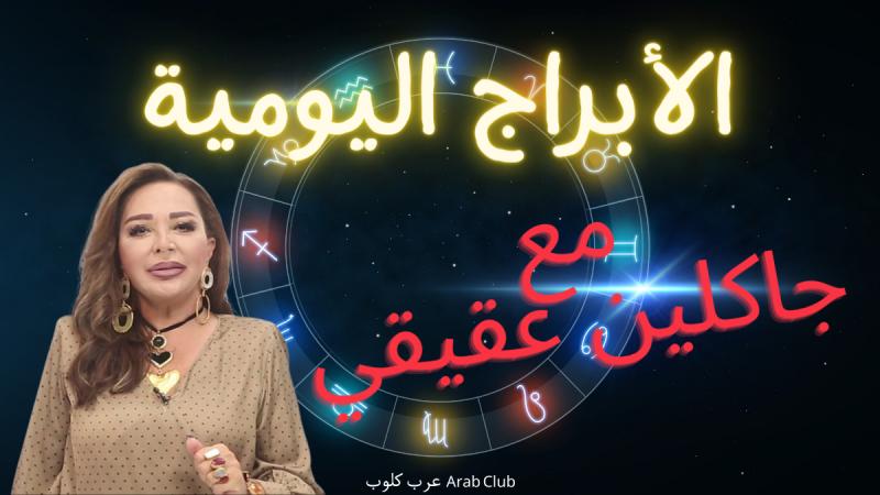 ابراج اليوم الجمعة 5/3/2021 جاكلين عقيقي